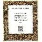 Poesías completas y otras páginas. Edición, estudio y notas de J. M. Blecua. --- Ebro nº68, 1981, Zaragoza. - mejor precio | unprecio.es